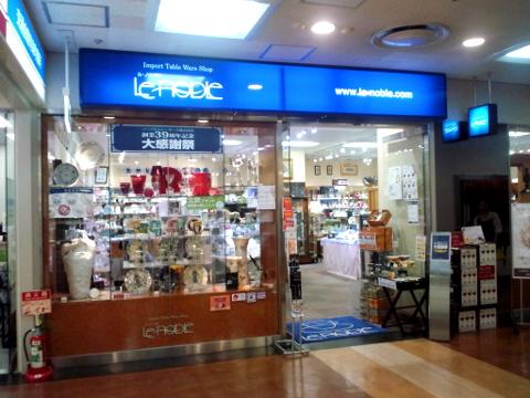 ブランド洋食器の店 ル・ノーブル有楽町店